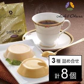 ホテルオークラ プリン&コーヒーセット
