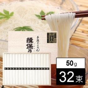 三盛物産 揖保乃糸 (特級) 50g×32束 IT-50