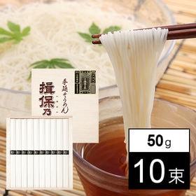 三盛物産 揖保乃糸 (特級) 50g×10束 IT-20A