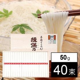 三盛物産 揖保乃糸 (上級) 50g×40束 IJ-50