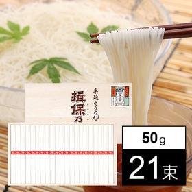 三盛物産 揖保乃糸 (上級) 50g×21束 IJ-30