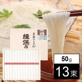 三盛物産 揖保乃糸 (上級) 50g×13束 IJ-20A