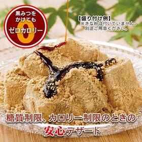 【115g×20袋】ゼロカロリー 希少糖わらび餅風 黒みつ味 | こんにゃくマンナンと寒天を独自の製造技術で「もち・もち・ぷる・ぷる」の食感になりました