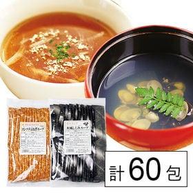 和風しじみスープ30包 玉ねぎスープ30包 計60包