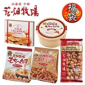 【5種】花畑牧場 福袋 お菓子詰め合わせセット