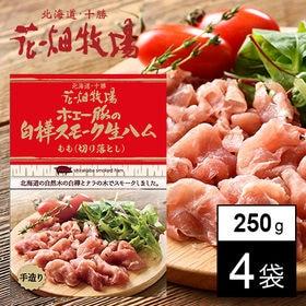 【1kg】花畑牧場 ホエー豚の白樺スモーク生ハム もも(切り落とし)【250g×4袋】 | たっぷり食べられる大ボリュームの1kgでお届け!サラダやピザにそのまま食べても美味しい!!