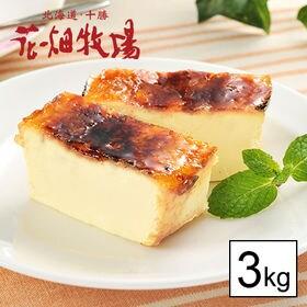 【3kg(2個×6袋)】花畑牧場 自家製カタラーナ