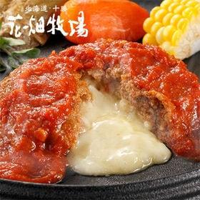 【8個】カチョカヴァロ入りハンバーグトマトソース