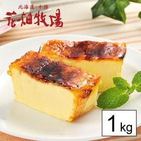 【1kg(2個×2袋)】花畑牧場 自家製カタラーナ