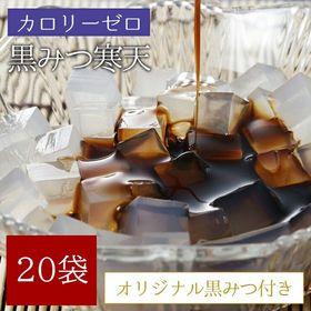 【20食セット】ゼロカロリー伊豆産黒みつ寒天