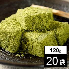 【120g×20袋】【抹茶】ローカーボコラーゲンわらび餅抹茶・黒みつ付 | 罪悪感ゼロ♪女性必見の美容成分もたっぷり!全部食べても糖質1.2g/カロリー20kCal