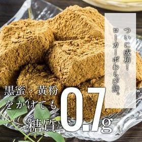 【きな粉】ローカーボコラーゲンわらび餅きな粉・黒みつ付120...