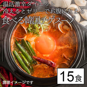 ダイエット韓国チゲスープ15食セット