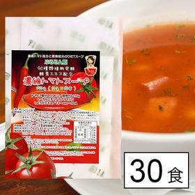 ぷるるん姫大豆のお肉&90種酵素の「食べるトマトスープ」30...