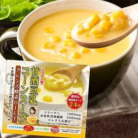 「ぷるるん姫」甘酒豆乳コーンスープ24包入り(1包17.5g) | 水溶性食物繊維レタス8個分!コラーゲン1000mg/1食あたり甘酒で美容DIET!