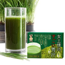 【5g×30包】「ぷるるん姫」女王様のすごい青汁   キレイ&スリム&スッキリ!美・青汁!身体にうれしい成分がたっぷり!!(90種類の植物酵素)