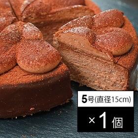 カカオがとろけるチョコレートケーキ 5号サイズ(直径15cm...