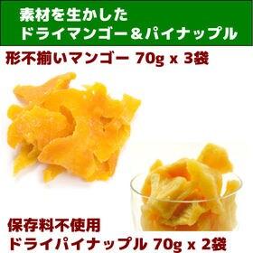 【計350g】形不揃いドライマンゴー【70gx3袋】&ドライ...