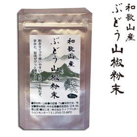 和歌山産 ぶどう山椒【7グラム×2袋】