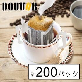 【計200パック】ドトールコーヒードリップコーヒー深煎りブレ...