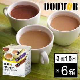 ドトールコーヒー3種の味わいバラエティスティック15本×6箱 | ドトールコーヒーショップで人気の3種類のアソートがご自宅でお楽しみ頂けます!