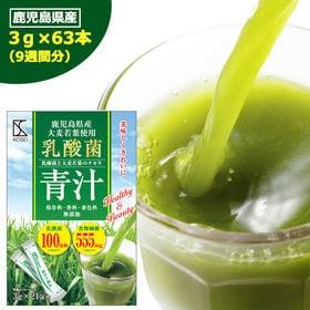 【3g×63本】aemotion 乳酸菌入青汁