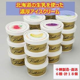 【計18個セット(6種×各3個)】北海道 十勝カウベルアイス | 十勝の生乳を使用して作った濃厚アイスクリーム。十勝からご自宅へ直送します。