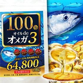100%オイルdeオメガ3(約6ヵ月分/180粒) | 約6ヵ月分青魚のサラサラ成分たっぷり!健康油100%詰め!