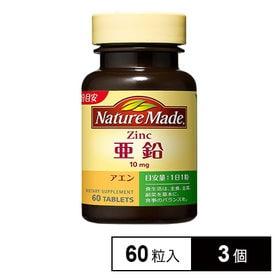 【3個セット】ネイチャーメイド 亜鉛 60粒