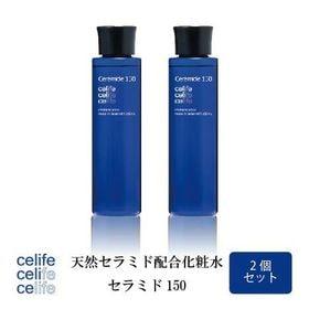【2個セット】天然セラミド配合化粧水 セラミド150 | 浸透しやすいナノ化セラミド♪金澤コスメティクス人気No.1シリーズ!