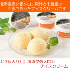 【13個入】北海道 夕張メロンアイス | 高級ブランドメロン「夕張メロン」の果汁と十勝産生乳で作ったアイスクリームです。