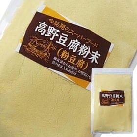 高野豆腐粉末(粉豆腐)100g×2袋