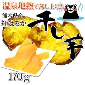 【170g】 温泉地熱で蒸し上げた紅はるかの干し芋