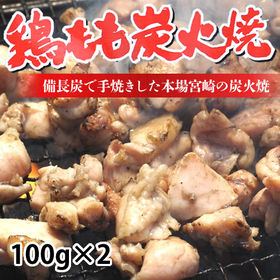 【100g×2】鶏もも炭火焼き 計200g 本場 宮崎名物