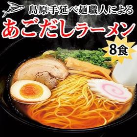 【8食セット】島原手延べ麺職人による あごだしラーメン