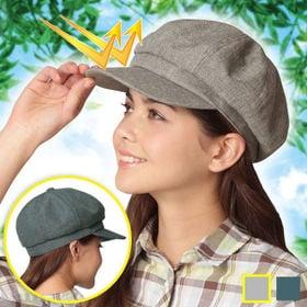 【グレー】UVカットキャスケット小顔帽子