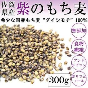 【佐賀県産】紫紺のもち麦【300g×1袋】