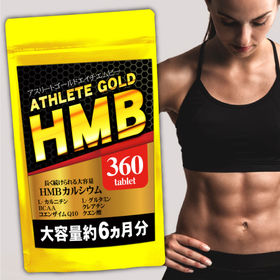 HMBアスリートゴールド(約6か月分/360粒)