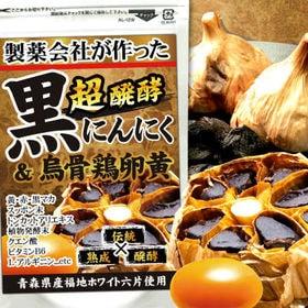 醗酵黒にんにくdeトライア(約2ヵ月分/60粒)