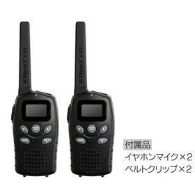【2台セット】特定小電力トランシーバー