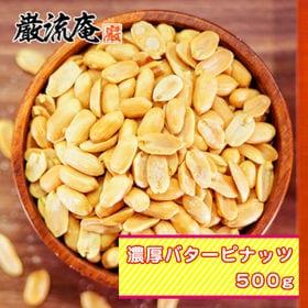 濃厚バターピーナッツ 500g