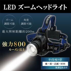 ズームLED搭載!ヘッドマウントライト800 電池式 800...