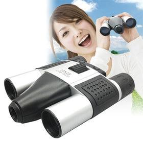 デジタル双眼鏡カメラ