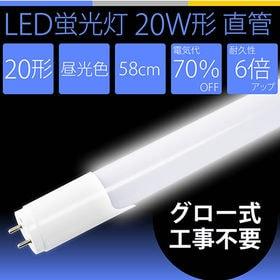 蛍光灯用グロー管 LED蛍光灯(600mm用)昼光色 直管型...