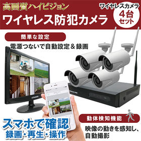 業務用セキュリティ ワイヤレス防犯カメラシステムセット カメ...