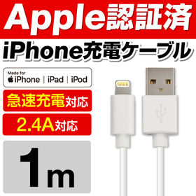 iPhone用充電ケーブル Apple認証品 【長さ:1m】...