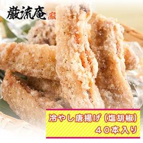福岡名物 冷やし唐揚げ塩&激辛(各20本)4パック(40本入...