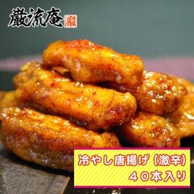 福岡名物 冷やし唐揚げ激辛&ガーリック(各20本)4パック(...