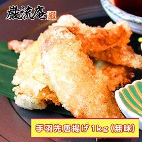 国産生鶏肉(手羽先) [1kg] 味付け無し