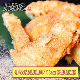国産生鶏肉(手羽先) [1kg] 塩胡椒&ガーリック(各50...